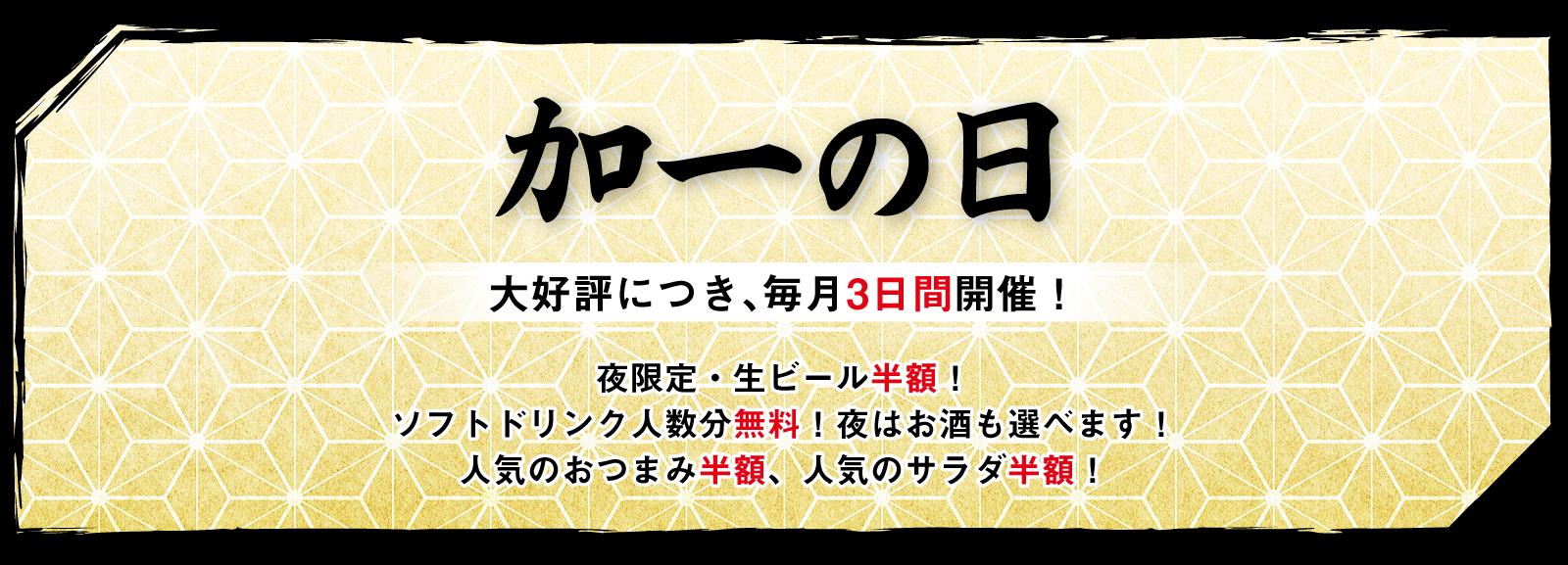 kaichinohi_2